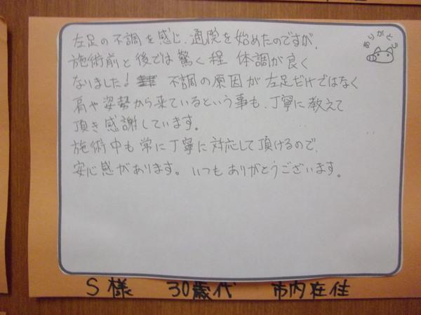 IMGP3948.JPG
