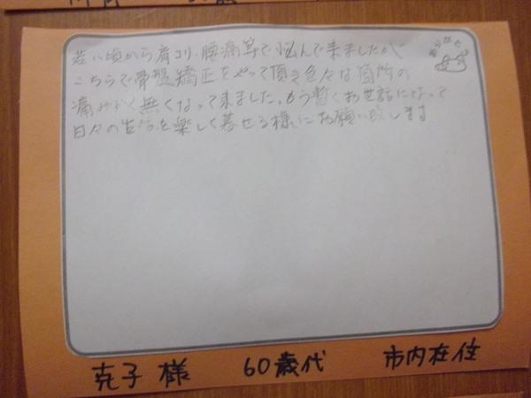IMGP3968.JPG