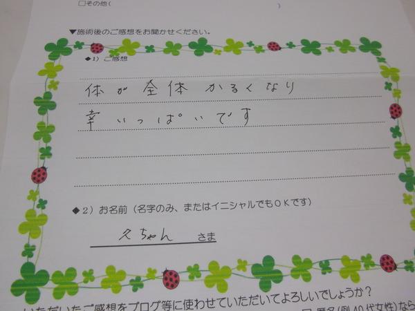 IMGP4191.JPG