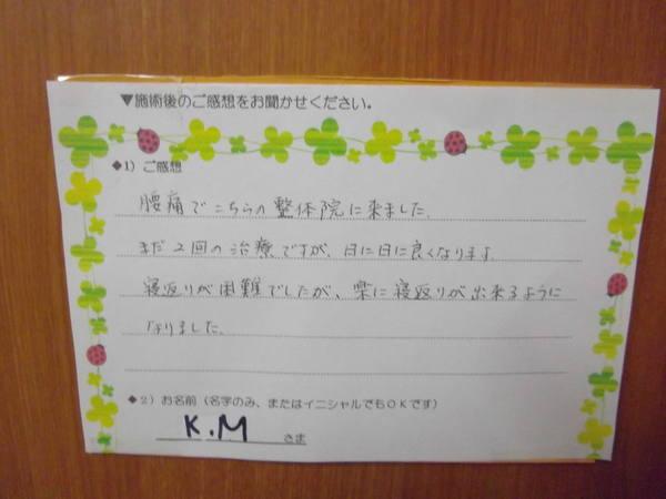 IMGP4192.JPG
