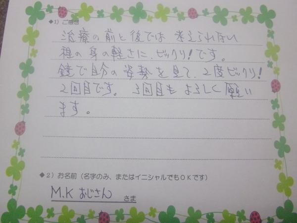 IMGP4284.JPG