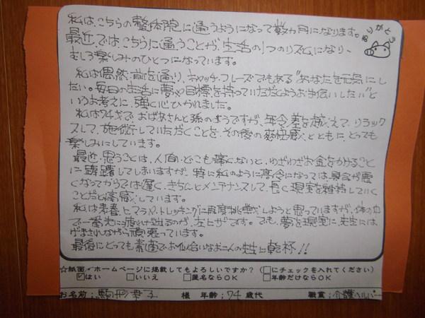 IMGP4003.JPG