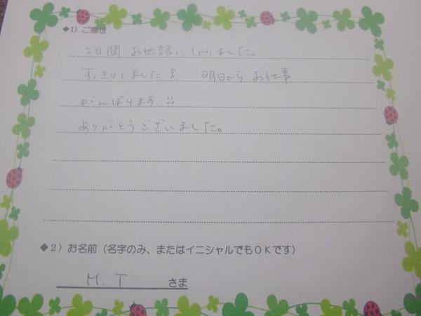 IMGP4295.JPG
